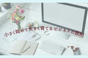 自宅サロン・教室専門ホームページ制作entraine-web